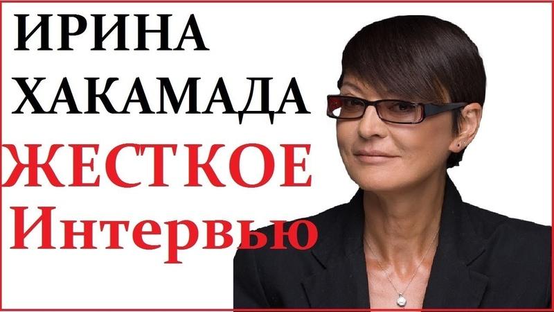 Ирина Хакамада Выход из кризиса