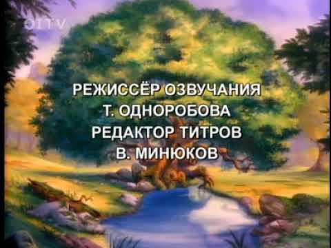 Титры Приключения мишек Гамми 2013