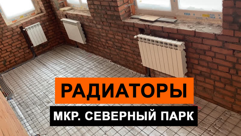 Радиаторы отопления - монтаж отопления в коттеджей   ИНТЕРЬЕР
