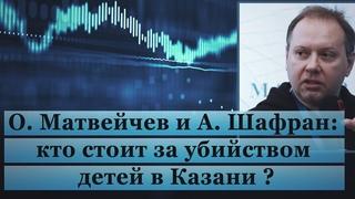 Олег Матвейчев и Анна Шафран: кто стоит за убийством детей в Казани ?