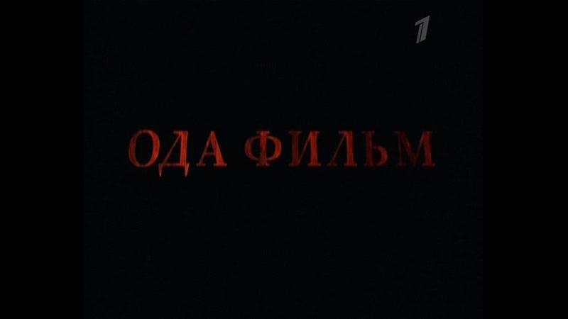 Отражение 1 серия 2011 год