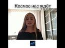 Софья Фисенко - Космос нас ждёт ( Из к/ф Красные браслеты)