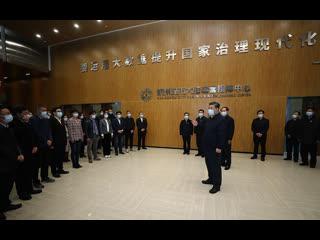 Председатель КНР Си Цзиньпин пообщался с сотрудниками Центра командования мозговыми операциями в Ханчжоу