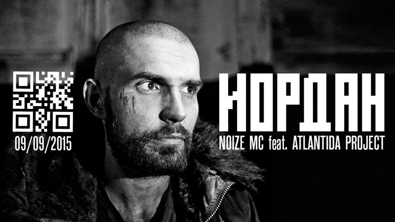 Иордан Noize MC feat Atlantida Project
