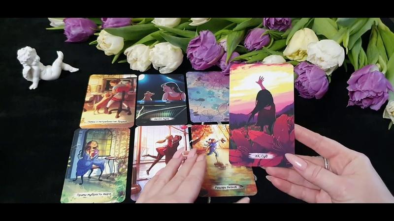 ОВЕН Таро прогноз на МАРТ 2021 MARCH 2021 horoscope tarot forecast