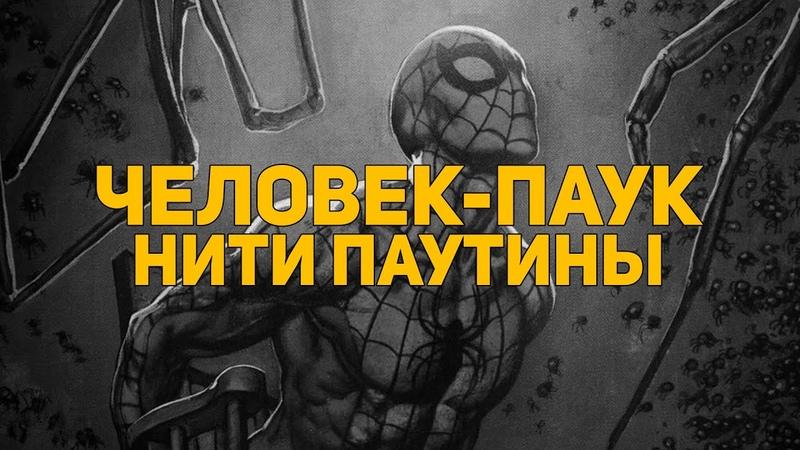 Обзор Человек Паук Нити паутины Комильфо