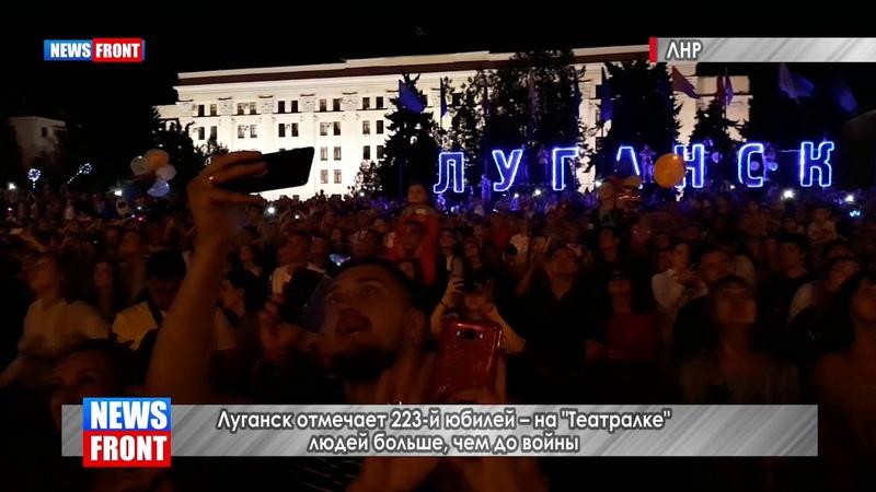 Луганск отмечает 223 й юбилей на Театралке людей больше чем до войны