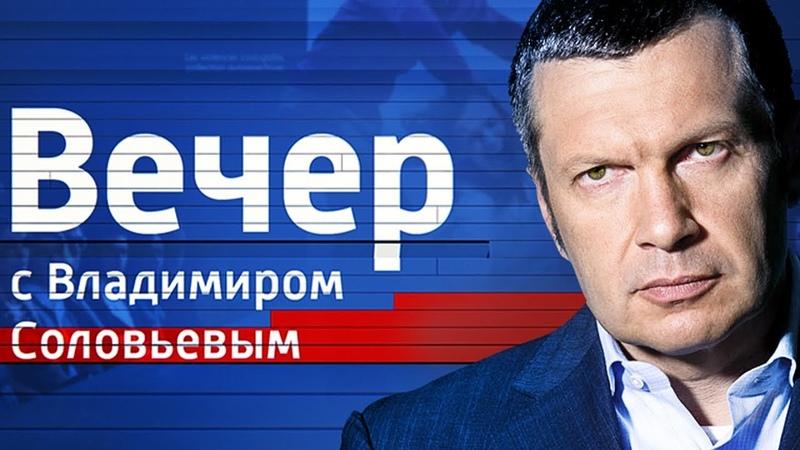 Воскресный вечер с Владимиром Соловьевым от 21 10 18
