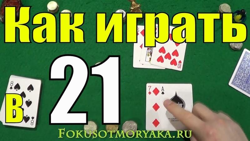 Как Играть в 21 Двадцать одно Карточные Игры Двадцать Одно 21 Правила игры в 21 очко