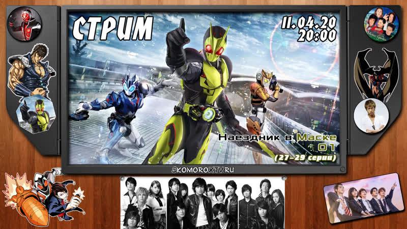 Live SkomoroX.tv - Kamen Rider 01 (27-29 серии)