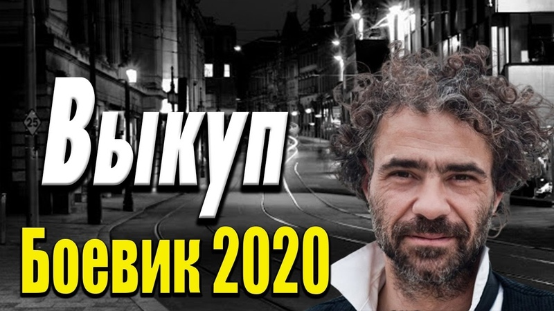 Остросюжетное кино с большими деньгами Выкуп Русские боевики 2020 новинки