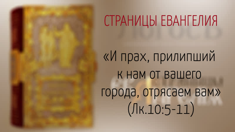 Страницы Евангелия И прах прилипший к нам от вашего города отрясаем вам Лк 10 5 11