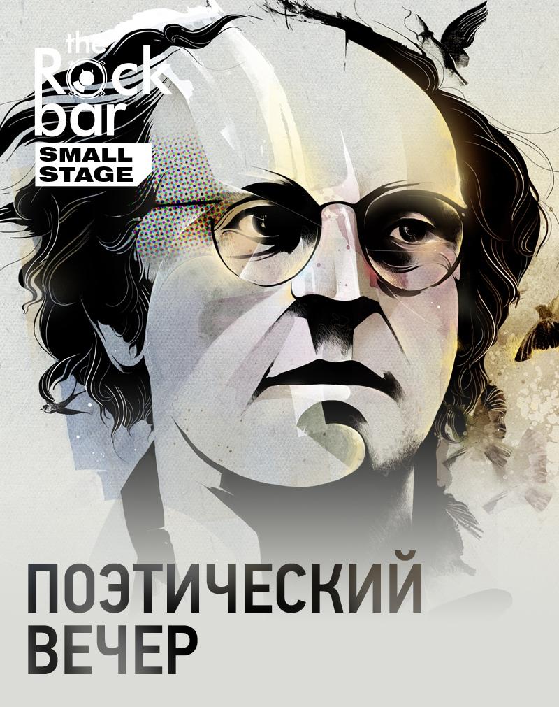 Афиша Краснодар Поэтический Вечер TheRockbar_SmallStage