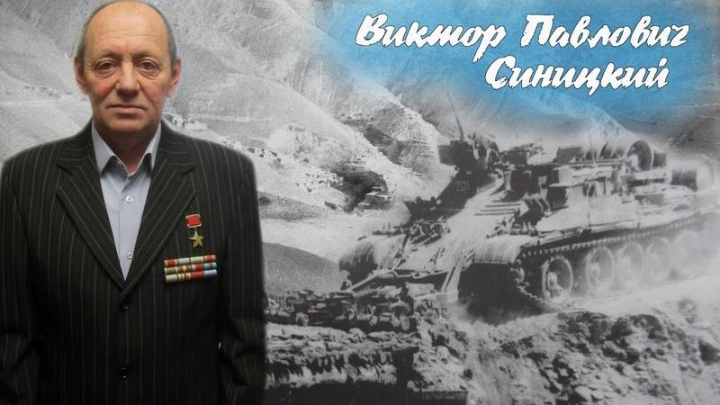 Герой Советского Союза Виктор Павлович Синицкий
