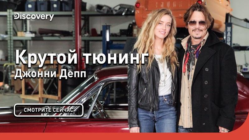 Джонни Депп Крутой тюнинг Discovery