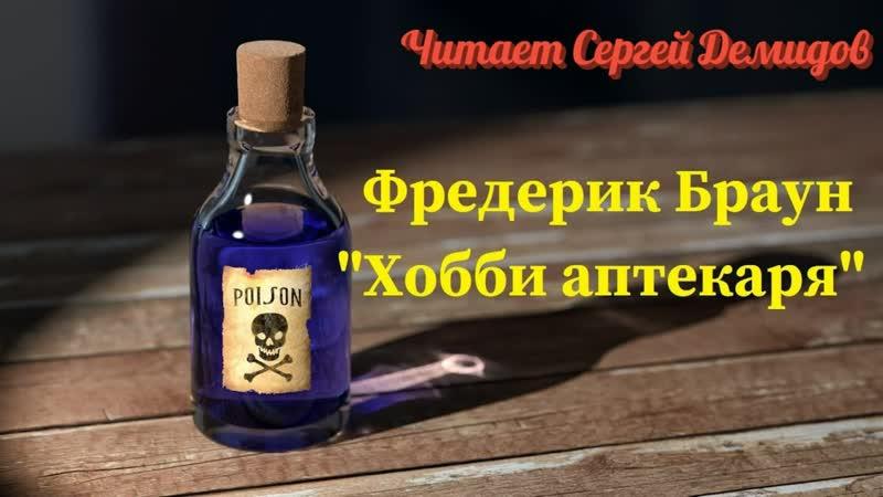 Фредерик Браун Хобби аптекаря Читает Сергей Демидов