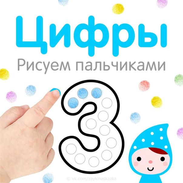 РИСУЕМ ЦИФРЫ ПАЛЬЧИКАМИ Кapточки-раскраски для малышей