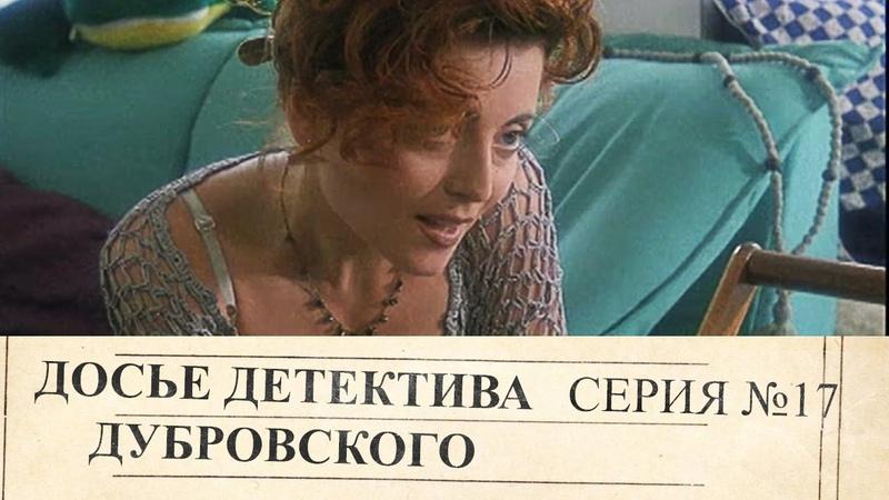Досье детектива Дубровского 17 серия