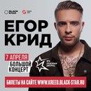 Егор Крид фото #24