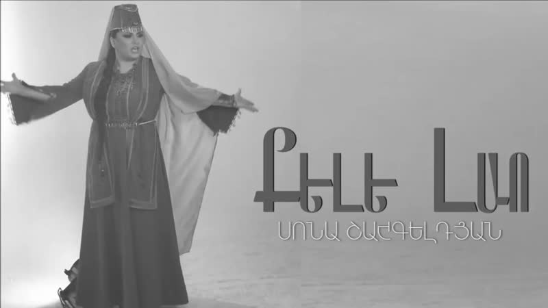 Sona Shahgeldyan -Քելե Լաո (Qele Lao) (Лучшие Армянские Песни 2019 ) vk.comhaymusic