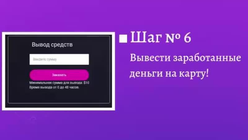 Пошаговая инструкция Про100гейм