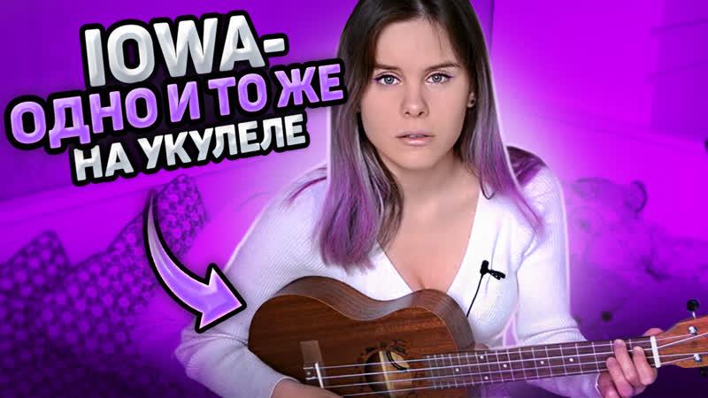 IOWA одно и то же на укулеле