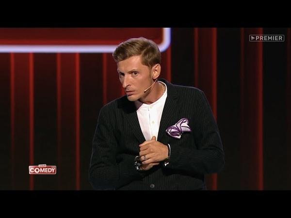 Павел Воля Про миллениалов и новое поколение Comedy Club 2017