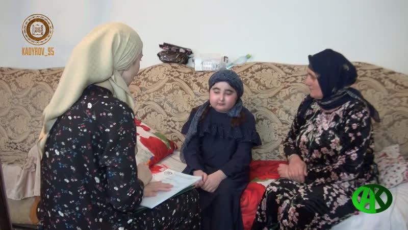 РОФ им. А-Х Кадырова оказал помощь на иногороднее лечение семьям, в которых есть страдающие тяжёлыми заболеваниями.