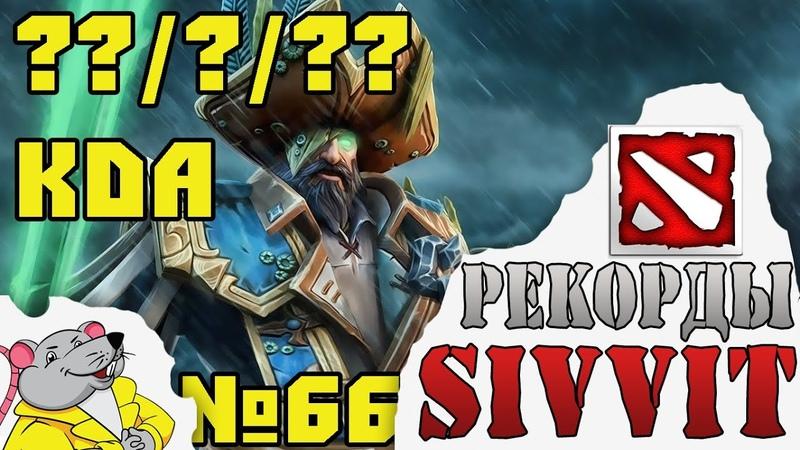 Лучший КДА на Кунке Рекорды турнира по DOTA 2 SIVVIT №66