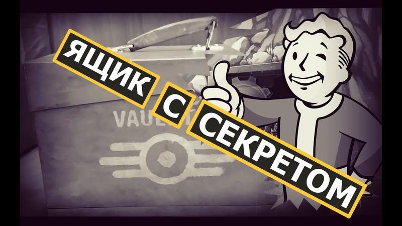 Диорама Fallout своими руками