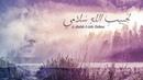 Yahya Bassal - Li Habîbi l-Lâhi Salâmî | لِحَبيبِ اللهِ سَلامي - يحيى بص 1604