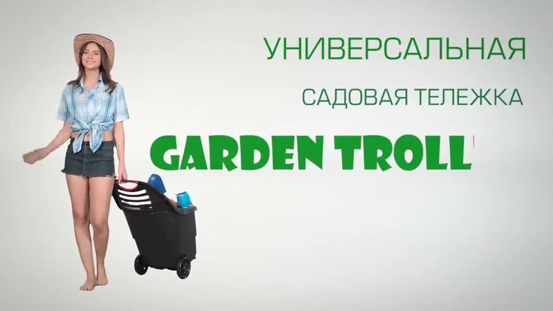 Тележка садовая Garden Trolley Тачка садовая отдыхает
