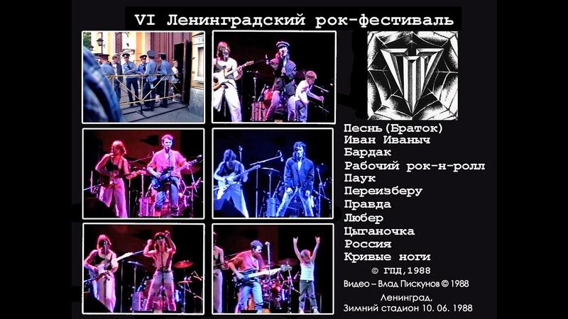 ГПД – VI Ленинградский рок-фестиваль (Ленинград, Зимний стадион 10.06.1988)