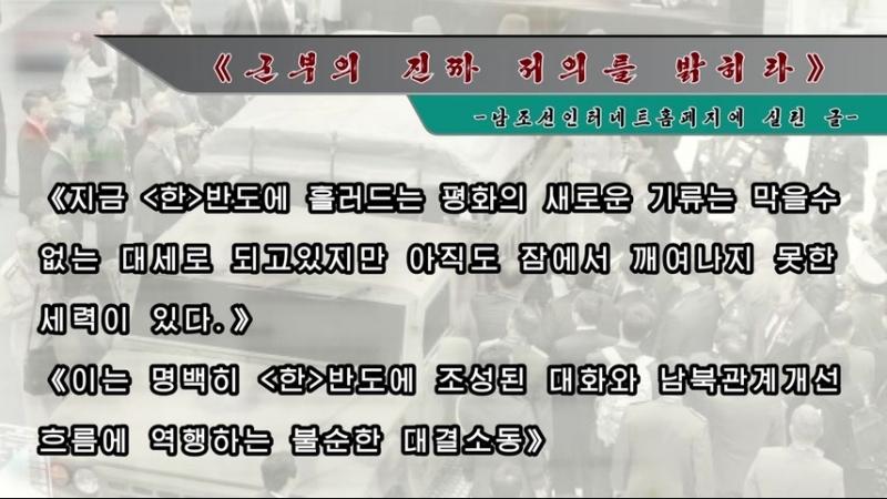 랭전지속과 평화방해는 《자유한국당》의 존재리유 -남조선의 원내 진보정당들이 규탄- 외 2건