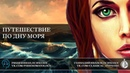 Путешествие по дну моря | Поиск психотравм для негипнабельных и эмоционально-холодных личностей