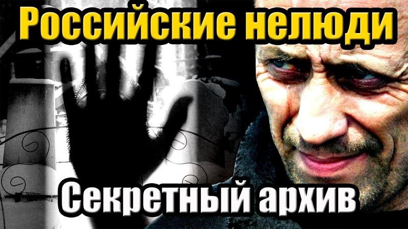 Самые известные нелюди России. Секретные истории запрещенные к показу 2019