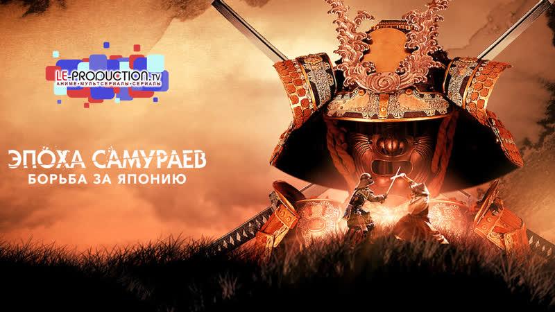 Эпоха самураев Борьба за Японию Age of Samurai Battle for Japan 1 сезон 1 серия HD русская озвучка LE