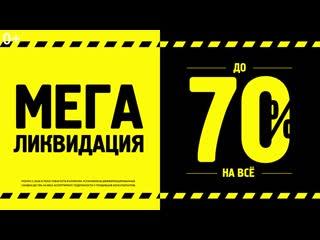 "МОНРО: МегаЛиквидация! г. Тольятти, ул. Льва Яшина, 14 , ТРЦ ""Мадагаскар"", 2 этаж"