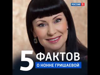 5 фактов о Нонне Гришаевой  Россия 1