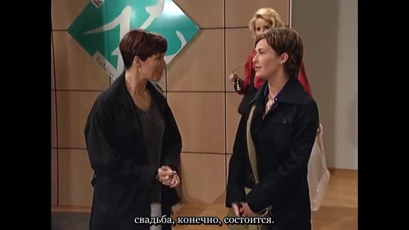 Нина и Эрика - 33 серия (русск. сабы)