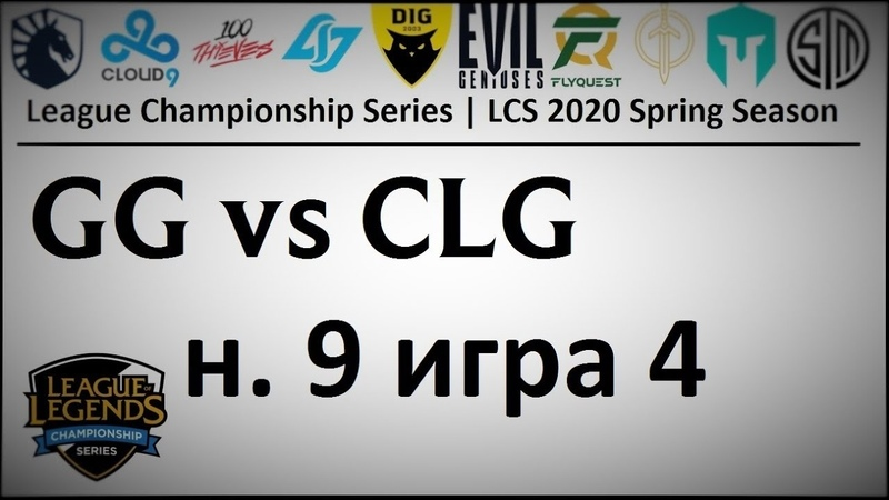 GG vs. CLG Week 9 Day 1 LCS Spring 2020 ЛЦС Чемпионат Америки Golden Guardians