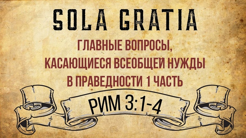 ЦЕРКОВЬ SOLA GRATIA Воскресная проповедь Рим 3 1 4ст