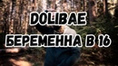 DOLIBAE - БЕРЕМЕННА В 16 Official Video