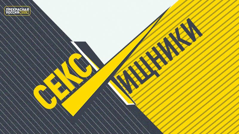 Прекрасная Россия бу бу бу интервью с Жириновским о Фургале секс скандал в либеральной тусовке