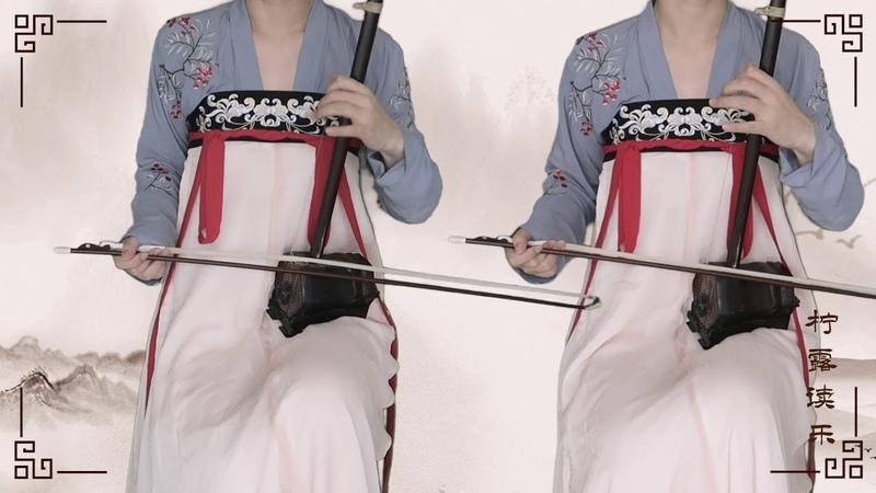 清平乐《长安十二时辰》二胡版 | Qingping Music_The longest day in Changan_Erhu Cover
