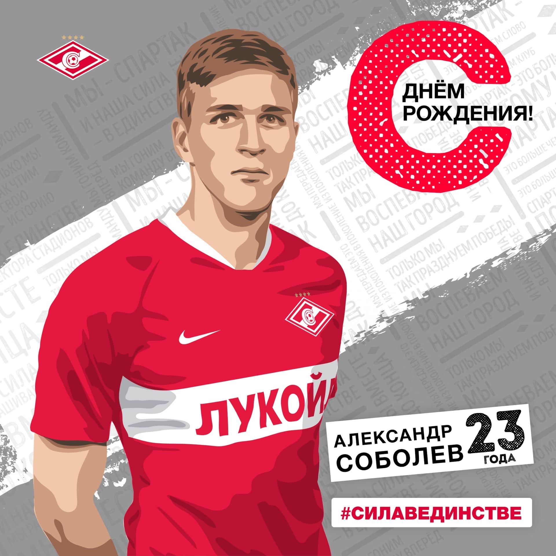 Поздравляем Александра Соболева!