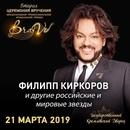Филипп Киркоров фото #2