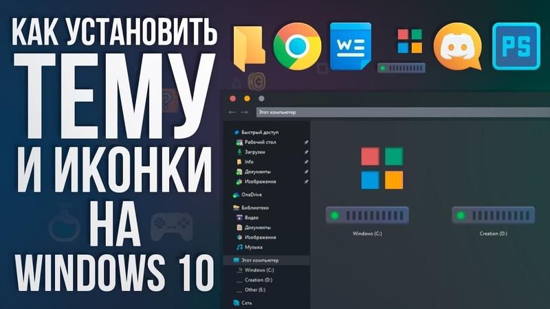 Как установить тему и иконки на Windows 10 Анимированные обои October 2018 Update