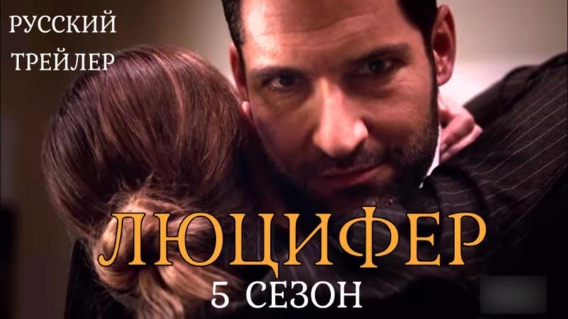Люцифер 5 сезон Lucifer Season 5 Русский Трейлер Русская Озвучка