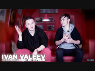 IVAN VALEEV - CCCР - ЭКСКЛЮЗИВНОЕ ИНТЕРВЬЮ | О НОВЫХ ТРЕКАХ | ОБ ОТНОШЕНИЯХ